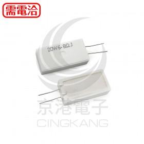 陶瓷水泥電阻 立式 20W 6.8Ω (5入)