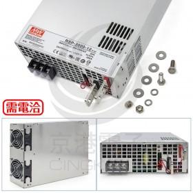 明緯 電源供應器 RSP-3000-12 12V 200A