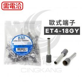 歐式端子 ET4-18GY (灰色)(100PCS/入)