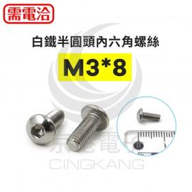 白鐵半圓頭內六角螺絲 M3*8 (10pcs/包)