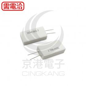 陶瓷水泥電阻 立式 20W 8Ω (5入)