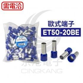 歐式端子 ET50-20BE (1/0AWG) 藍色 KSS(100入)