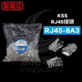 2001 KSS RJ45接頭 RJ45-8A3 (100pcs/包)