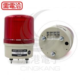 TWLB-12L2R 120MM 220V紅色旋轉型LED警示燈 (接線型有蜂鳴器)