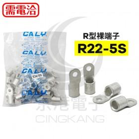 R型裸端子 R22-5S 佳力牌 (50PCS/包)