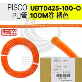 PISCO PU管 UBT0425-100-O 橘色 (100米/捲)