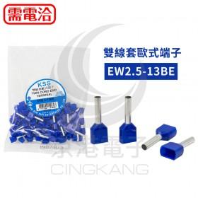 1506 雙線套歐式端子 EW2.5-13BE(藍色) KSS (100入/包)