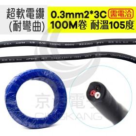 超軟電纜(耐彎曲) 0.3mm2*3C 耐溫105度 100M/捆