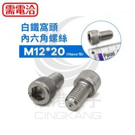 白鐵窩頭內六角螺絲 M12*20 (10PCS/包)