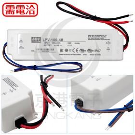明緯 LPV-100-48 48V 2.1A 防水型定電壓模組/電源供應器(招牌可用可防水)