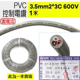 PVC控制電纜 3.5mm2*3C 600V 1米