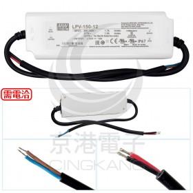 明緯 LPV-150-12 12V 10A 防水型定電壓模組/電源供應器(招牌可用可防水)