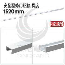 安全壓條用鋁軌 長度1520mm