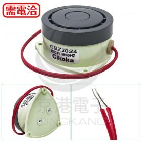 通群 CBZ-20 DC24V 露出型蜂鳴器 100dB