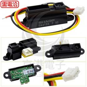 夏普 GP2Y0A41SK0F 測距感測器 紅外線距離感測器 測量範圍4~30cm附線材