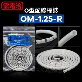 O型配線標誌 OM-1.25-R (100PCS/包)