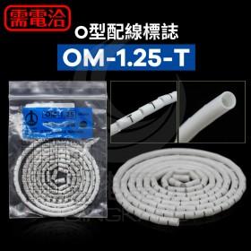 O型配線標誌 OM-1.25-T (100PCS/包)