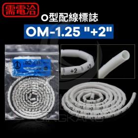 O型配線標誌 OM-1.25