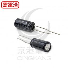 一般電容470UF 25V 8*16 (5顆入)