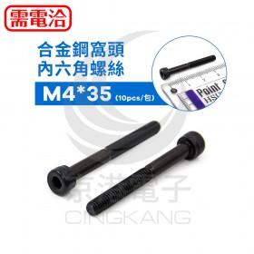 合金鋼窩頭內六角螺絲 M4*35(10pcs/包)