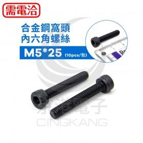 合金鋼窩頭內六角螺絲 M5*25(10pcs/包)