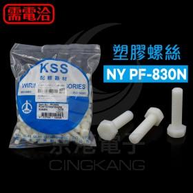 塑膠螺絲 NY PF-830N 30mm M8*1.25(100PCS)
