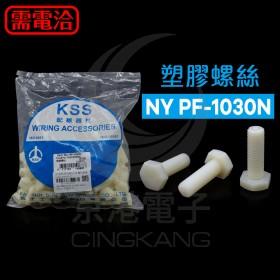 塑膠螺絲 NY PF-1030N 30mm M10*1.5(100PCS)