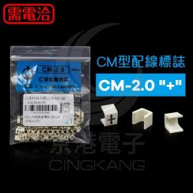 KSS CM型配線標誌 CM-2.0