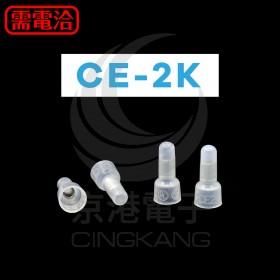 閉端端子 CE-2K (16-14AWG) KSS (1000入)