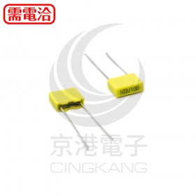 校正電容 100V103J 10NF 0.01UF 腳距5mm (5入/包)