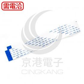 FFC 軟排線40P 間距0.5mm 長30CM 反向 (10PCS/包)
