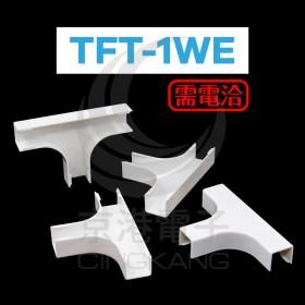 KSS 室內裝潢配線槽接頭 TFT-1WE 白 (20pcs/包)