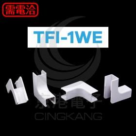KSS 室內裝潢配線槽接頭 TFI-1WE 白 (20pcs/包)