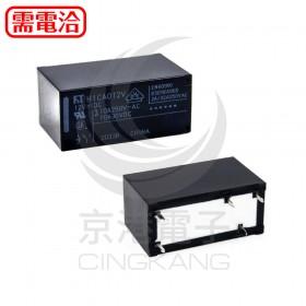 H1CA012V 10A/30VDC/250VAC 5PIN 繼電器