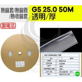 【不可超取】熱縮套/熱縮管/熱收縮套 透明/厚 G5 25.0 50M
