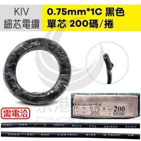 KIV細芯電纜 0.75X1C 200碼/捲 黑色