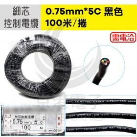 【不可超取】控制電纜 0.75*5C 100M/捲