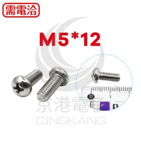 白鐵丸頭十字螺絲 M5*12 (10pcs/包)