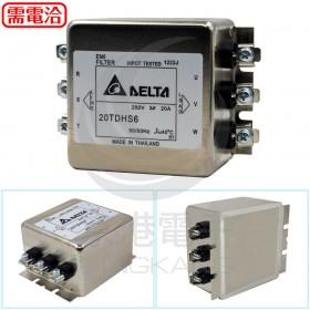 DELTA 台達 三相濾波器 20TDHS6/3P20A 220V