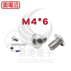 白鐵半圓頭內六角螺絲 M4*6 (10PCS/包)