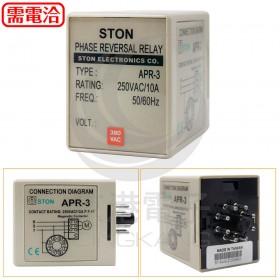 STON APR-3 380VAC 馬達欠相/逆相保護器