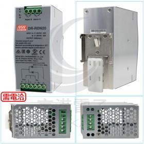 明緯 電源供應器 DR-RDN20 軌道式