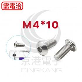 白鐵半圓頭內六角螺絲 M4*10 (10pcs/包)
