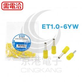 歐式端子 ET1.0-6YW (18AWG) 黃色 KSS(100入)