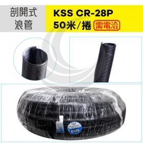 0620 KSS 浪管(PP) 剖開式 CR-28P 50M