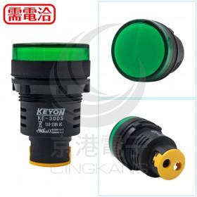 KE-30DS 30mm LED指示燈 綠色 110~230VAC
