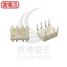 TLP250 (DIP-8) 光電耦合