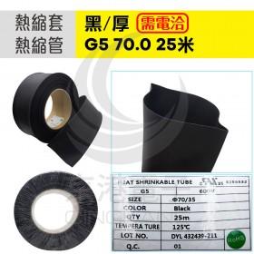 【不可超取】熱縮套/熱縮管/熱收縮套 黑/厚 G5 70.0 25M/捆