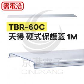 TBR-60C 天得 硬式保護蓋 1M