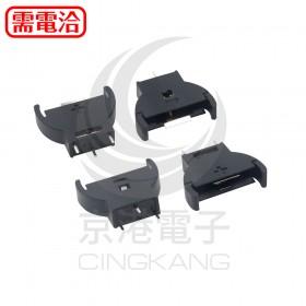 鋁電電池座 適用CR2032(2入)
